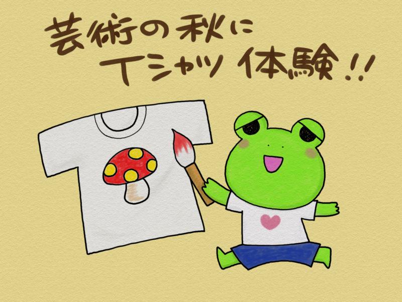 芸術の秋にTシャツ体験