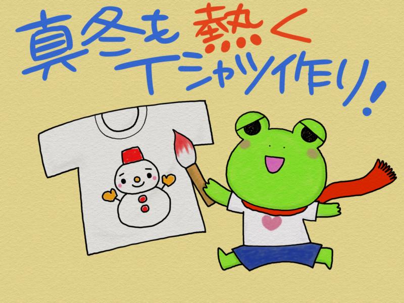 真冬も熱くTシャツ作り!