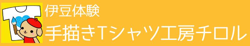 伊豆体験|手描きTシャツ工房チロル