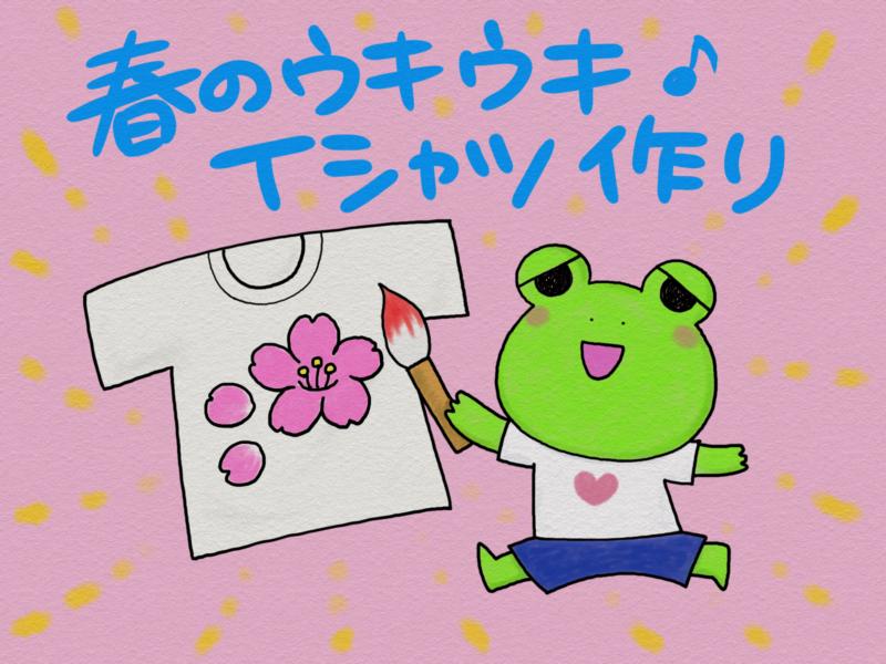 春のウキウキ手描きTシャツ作り♫