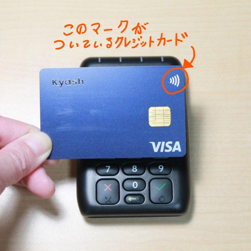 クレジットカード、タッチ決済対応。