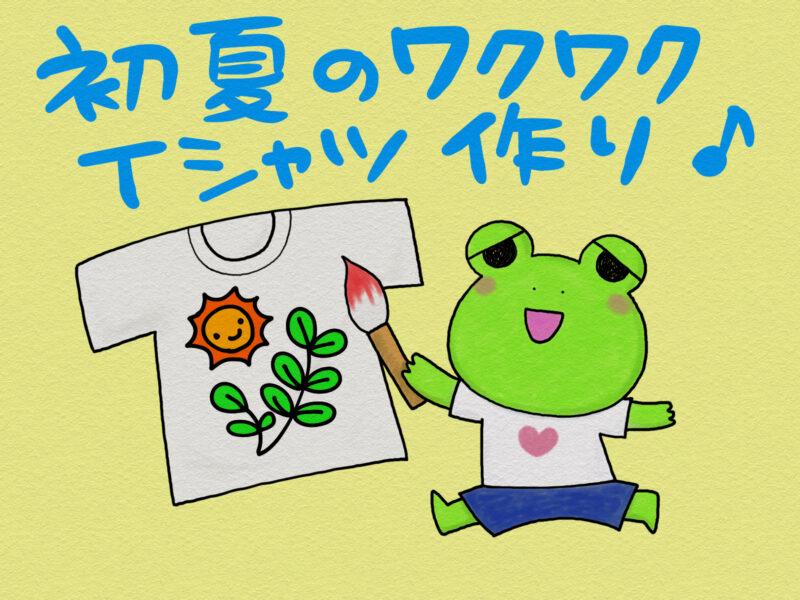 初夏のワクワクTシャツ作り