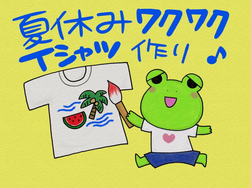 夏休みワクワクTシャツ作り