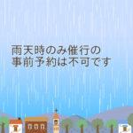 雨天時のみの事前予約は不可